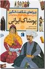 خرید کتاب چراهای شگفت انگیز، پوشاک ایرانی از: www.ashja.com - کتابسرای اشجع