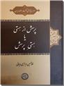 خرید کتاب پرسش از هستی یا هستی پرسش از: www.ashja.com - کتابسرای اشجع