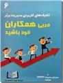 خرید کتاب مربی همکاران خود باشید از: www.ashja.com - کتابسرای اشجع