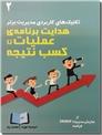 خرید کتاب هدایت برنامه عملیات تا کسب نتیجه از: www.ashja.com - کتابسرای اشجع
