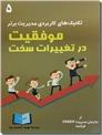 خرید کتاب موفقیت در تغییرات سخت از: www.ashja.com - کتابسرای اشجع