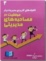 خرید کتاب موفقیت در مصاحبه های مدیریتی از: www.ashja.com - کتابسرای اشجع