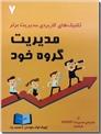 خرید کتاب مدیریت گروه خود از: www.ashja.com - کتابسرای اشجع