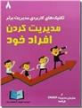 خرید کتاب مدیریت کردن افراد خود از: www.ashja.com - کتابسرای اشجع