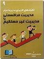خرید کتاب مدیریتی فراقسمتی یا مدیریت غیر مستقیم از: www.ashja.com - کتابسرای اشجع