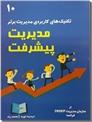 خرید کتاب مدیریت پیشرفت از: www.ashja.com - کتابسرای اشجع
