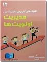 خرید کتاب مدیریت اولیت ها از: www.ashja.com - کتابسرای اشجع