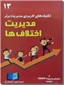 خرید کتاب مدیریت اختلاف ها از: www.ashja.com - کتابسرای اشجع