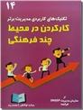 خرید کتاب کار کردن در محیط چند فرهنگی از: www.ashja.com - کتابسرای اشجع