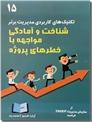 خرید کتاب شناخت و آمادگی مواجهه با خطرهای پروژه از: www.ashja.com - کتابسرای اشجع