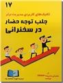 خرید کتاب جلب توجه حضار در سخنرانی از: www.ashja.com - کتابسرای اشجع