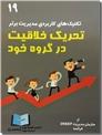 خرید کتاب تحریک خلاقیت در گروه خود از: www.ashja.com - کتابسرای اشجع