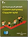 خرید کتاب پروسه قبول مسئولیت جدید مدیریت از: www.ashja.com - کتابسرای اشجع