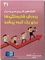 خرید کتاب پرورش شایستگی ها برای یک گروه پیشرو از: www.ashja.com - کتابسرای اشجع