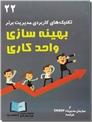 خرید کتاب بهینه سازی واحد کاری از: www.ashja.com - کتابسرای اشجع