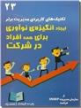 خرید کتاب ایجاد انگیزه نوآوری برای همه افراد در شرکت از: www.ashja.com - کتابسرای اشجع