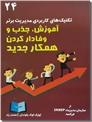 خرید کتاب آموزش، جذب و وفادار کردن همکار جدید از: www.ashja.com - کتابسرای اشجع
