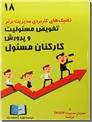 خرید کتاب تفویض مسئولیت و پرورش کارکنان مسئول از: www.ashja.com - کتابسرای اشجع