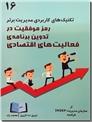 خرید کتاب رمز موفقیت در تدوین برنامه فعالیت های اقتصادی از: www.ashja.com - کتابسرای اشجع