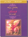 خرید کتاب راهنمایی روزانه از فرشتگان نگهبان شما از: www.ashja.com - کتابسرای اشجع