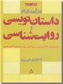 خرید کتاب درآمدی بر داستان نویسی و روایت شناسی از فتح اله بی نیاز از: www.ashja.com - کتابسرای اشجع
