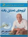 خرید کتاب آرزوهای تحقق یافته از: www.ashja.com - کتابسرای اشجع