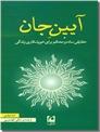 خرید کتاب آیین جان از: www.ashja.com - کتابسرای اشجع