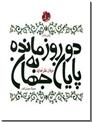 خرید کتاب دو روز مانده به پایان جهان از: www.ashja.com - کتابسرای اشجع