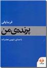 خرید کتاب سمینار خانواده سالم DVD از: www.ashja.com - کتابسرای اشجع