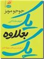 خرید کتاب یک بعلاوه یک - جوجو مویز از: www.ashja.com - کتابسرای اشجع