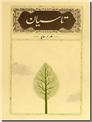 خرید کتاب تاسیان - هوشنگ ابتهاج از: www.ashja.com - کتابسرای اشجع