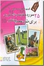 خرید کتاب 25 مورد مقابله با استرس برای طول عمر بیشتر از: www.ashja.com - کتابسرای اشجع