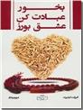 خرید کتاب بخور عبادت کن عشق بورز از: www.ashja.com - کتابسرای اشجع