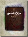 خرید کتاب تاریخ عشق - ترانه علیدوستی از: www.ashja.com - کتابسرای اشجع