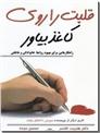 خرید کتاب قلبت را روی کاغذ بیاور از: www.ashja.com - کتابسرای اشجع