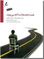 خرید کتاب همه جاده ها از ما آغاز می شوند از: www.ashja.com - کتابسرای اشجع