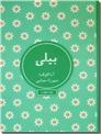 خرید کتاب بیلی - گاوالدا از: www.ashja.com - کتابسرای اشجع