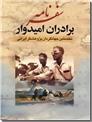 خرید کتاب سفرنامه برادران امیدوار از: www.ashja.com - کتابسرای اشجع