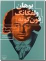 خرید کتاب خویشاوندی های اختیاری از: www.ashja.com - کتابسرای اشجع