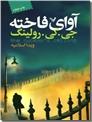 خرید کتاب آوای فاخته - جی.کی.رولینگ از: www.ashja.com - کتابسرای اشجع