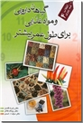 خرید کتاب گیاهان دارویی و مواد غذایی برای طول عمر بیشتر از: www.ashja.com - کتابسرای اشجع