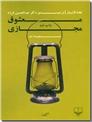 خرید کتاب معشوق مجازی از: www.ashja.com - کتابسرای اشجع