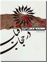 خرید کتاب آفتاب در حجاب از: www.ashja.com - کتابسرای اشجع