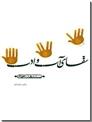 خرید کتاب سقای آب و ادب از: www.ashja.com - کتابسرای اشجع