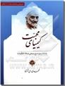 خرید کتاب کیمیای محبت - رجبعلی خیاط از: www.ashja.com - کتابسرای اشجع