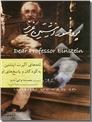 خرید کتاب پروفسور اینشتین عزیز از: www.ashja.com - کتابسرای اشجع