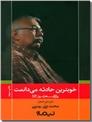خرید کتاب خوبترین حادثه می دانمت از: www.ashja.com - کتابسرای اشجع