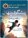 خرید کتاب پیشگوی پنهان از: www.ashja.com - کتابسرای اشجع