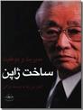 خرید کتاب ساخت ژاپن از: www.ashja.com - کتابسرای اشجع