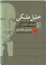 خرید کتاب خلیل ملکی از: www.ashja.com - کتابسرای اشجع